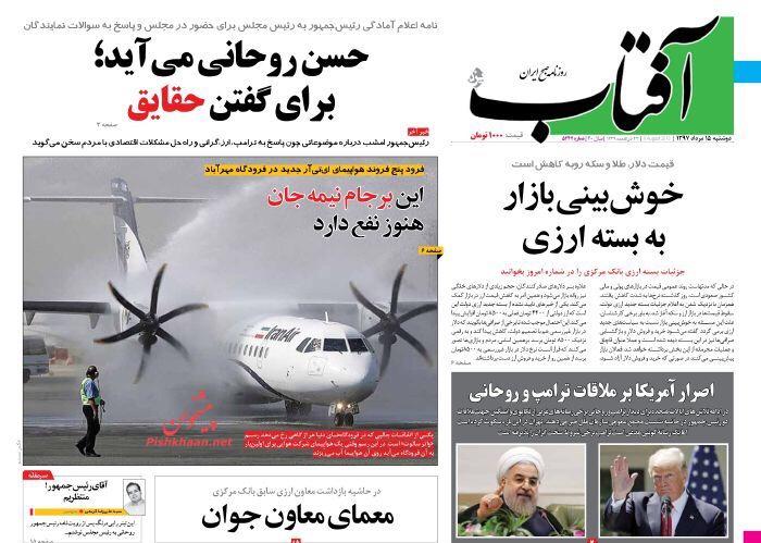 مانشيت طهران: روحاني سيخبر الشعب بكل شيء وخاتمي يتحدى الحظر بظهره 2