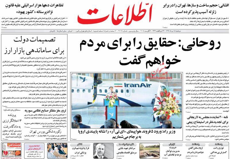 مانشيت طهران: روحاني سيخبر الشعب بكل شيء وخاتمي يتحدى الحظر بظهره 3