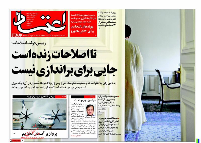 مانشيت طهران: روحاني سيخبر الشعب بكل شيء وخاتمي يتحدى الحظر بظهره 5