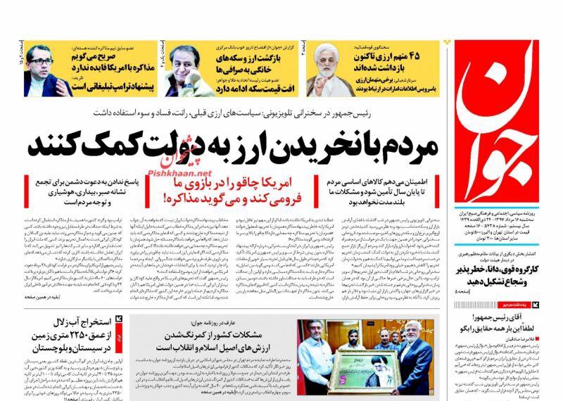 مانشيت طهران: روحاني يلمح الى طرح الإستفتاء حول القضايا الكبرى وظريف يسأل أميركا ردا على الإقتراح 1