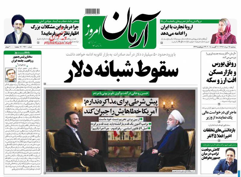مانشيت طهران: روحاني يلمح الى طرح الإستفتاء حول القضايا الكبرى وظريف يسأل أميركا ردا على الإقتراح 5