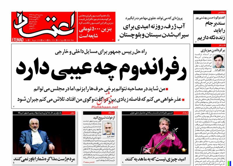 مانشيت طهران: روحاني يلمح الى طرح الإستفتاء حول القضايا الكبرى وظريف يسأل أميركا ردا على الإقتراح 6