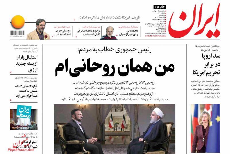مانشيت طهران: روحاني يلمح الى طرح الإستفتاء حول القضايا الكبرى وظريف يسأل أميركا ردا على الإقتراح 9