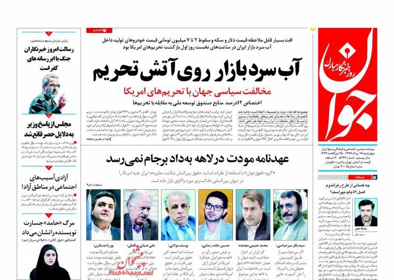 مانشيت طهران: السوق يُطفئ نار العقوبات وكلام روحاني يحتاج لمزيد من الشفافية 1