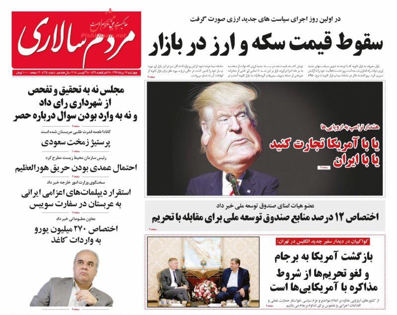 مانشيت طهران: السوق يُطفئ نار العقوبات وكلام روحاني يحتاج لمزيد من الشفافية 2