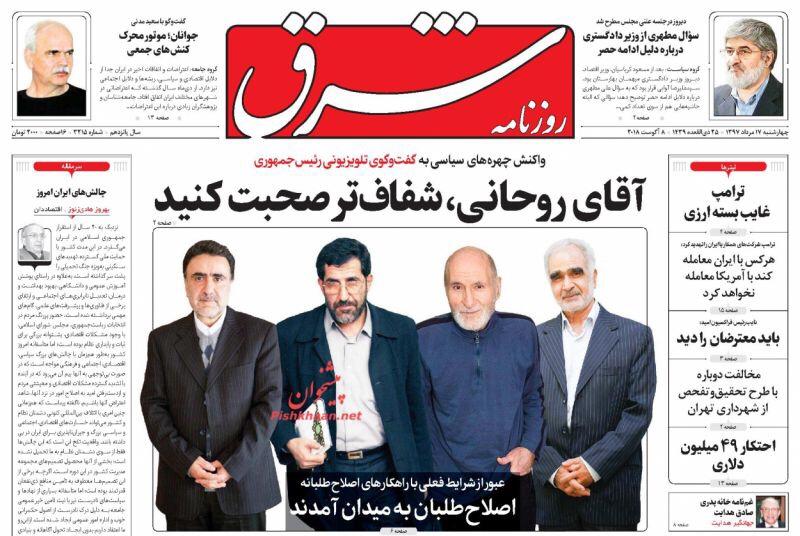 مانشيت طهران: السوق يُطفئ نار العقوبات وكلام روحاني يحتاج لمزيد من الشفافية 3