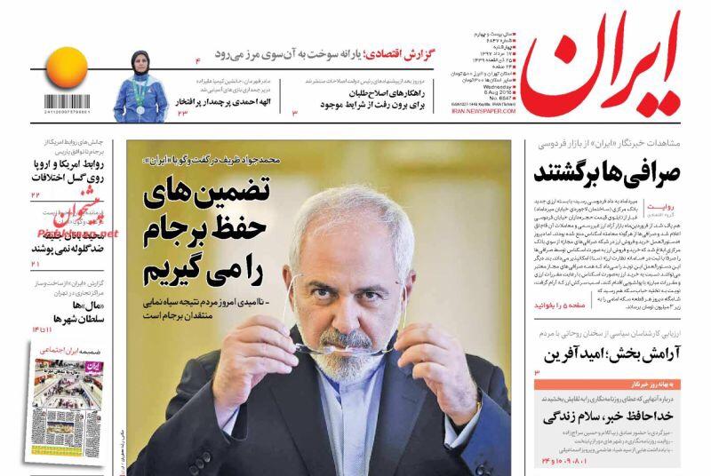 مانشيت طهران: السوق يُطفئ نار العقوبات وكلام روحاني يحتاج لمزيد من الشفافية 4