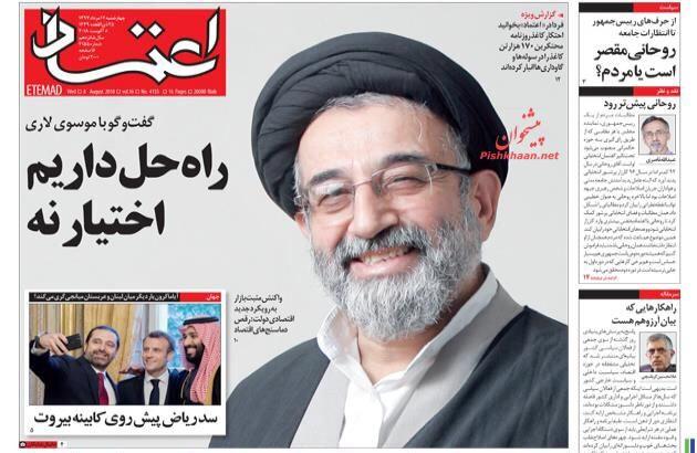مانشيت طهران: السوق يُطفئ نار العقوبات وكلام روحاني يحتاج لمزيد من الشفافية 7