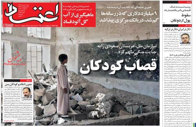 مانشيت طهران: بدء خروج العسكر من الإقتصاد الإيراني ودعوات لتغريم العراق بعد تصريحات العبادي 1