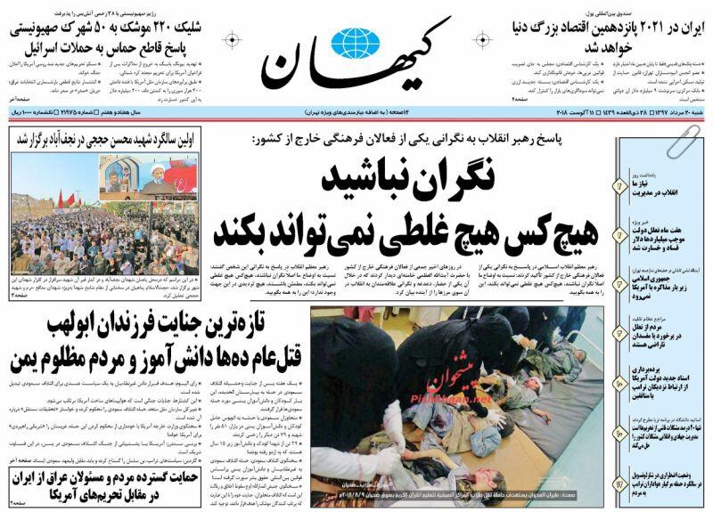 مانشيت طهران: بدء خروج العسكر من الإقتصاد الإيراني ودعوات لتغريم العراق بعد تصريحات العبادي 2