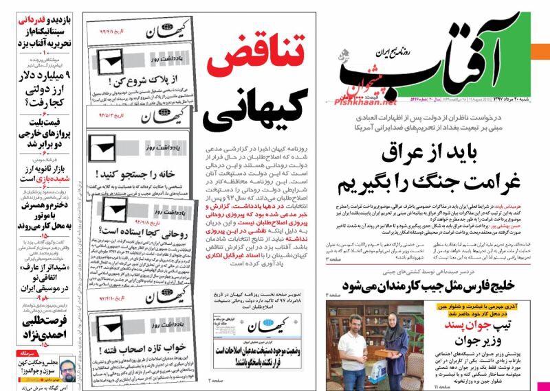 مانشيت طهران: بدء خروج العسكر من الإقتصاد الإيراني ودعوات لتغريم العراق بعد تصريحات العبادي 3