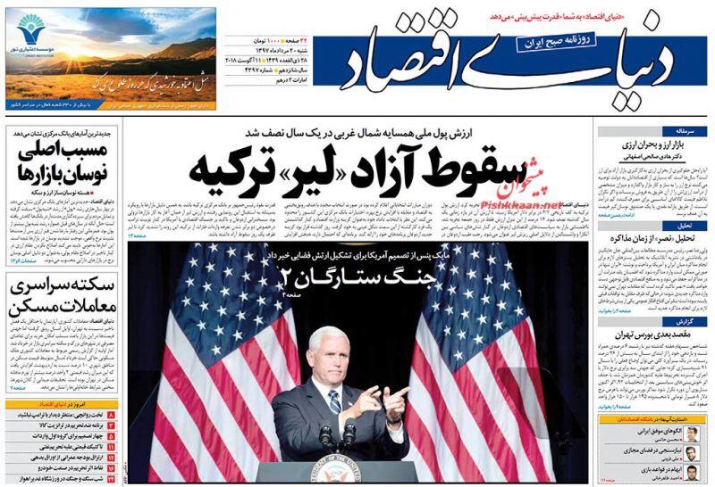 مانشيت طهران: بدء خروج العسكر من الإقتصاد الإيراني ودعوات لتغريم العراق بعد تصريحات العبادي 5