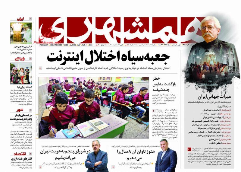 مانشيت طهران: بدء خروج العسكر من الإقتصاد الإيراني ودعوات لتغريم العراق بعد تصريحات العبادي 6