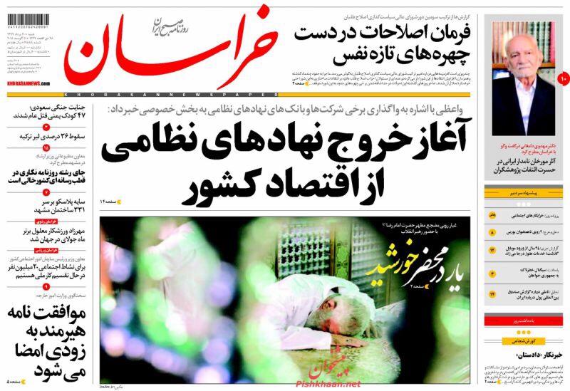 مانشيت طهران: بدء خروج العسكر من الإقتصاد الإيراني ودعوات لتغريم العراق بعد تصريحات العبادي 7