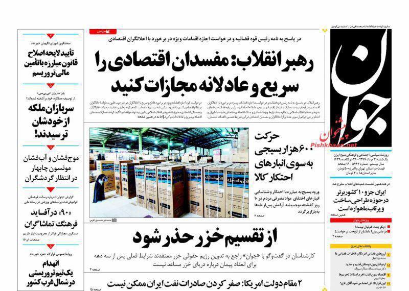 مانشيت طهران: مؤامرة في سيستان بالوشستان ومواجهة إيرانية روسية تركية للعقوبات 2