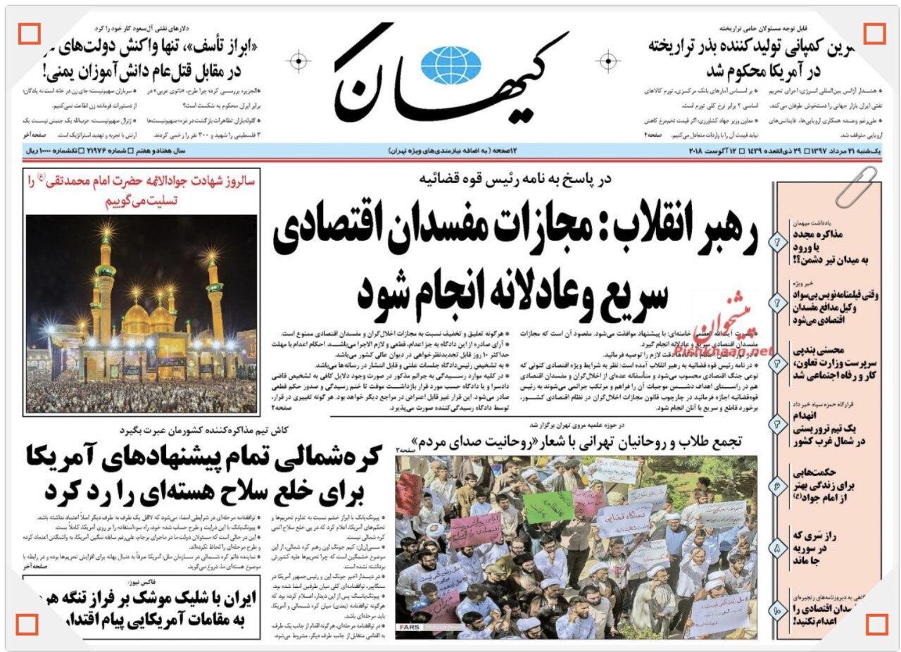 مانشيت طهران: مؤامرة في سيستان بالوشستان ومواجهة إيرانية روسية تركية للعقوبات 3