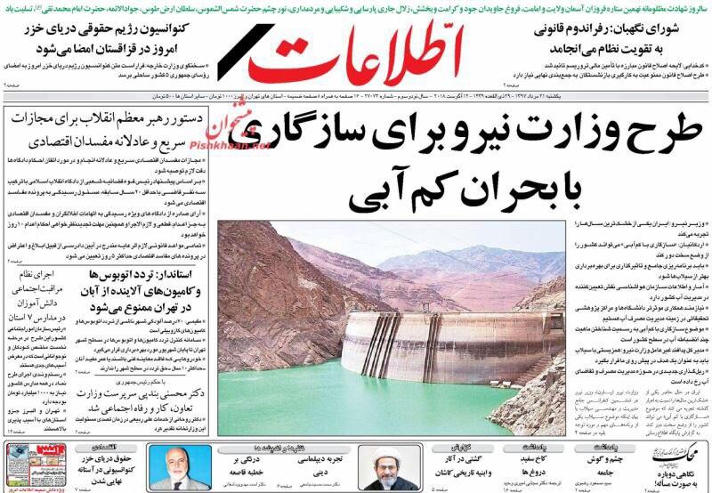 مانشيت طهران: مؤامرة في سيستان بالوشستان ومواجهة إيرانية روسية تركية للعقوبات 4