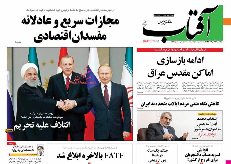 مانشيت طهران: مؤامرة في سيستان بالوشستان ومواجهة إيرانية روسية تركية للعقوبات 5