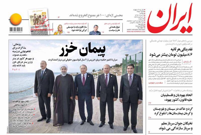 مانشيت طهران: اتفاقية غير مكتملة حول بحر قزوين والعد العكسي لإعدام المفسدين انطلق 1