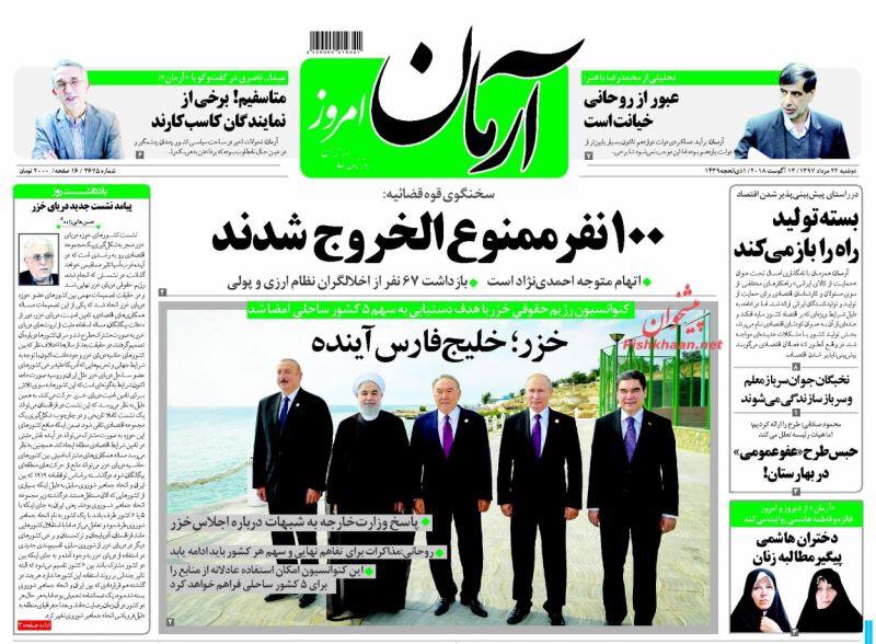 مانشيت طهران: اتفاقية غير مكتملة حول بحر قزوين والعد العكسي لإعدام المفسدين انطلق 2