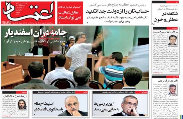 مانشيت طهران: مشائي يخلع قميصه في المحكمة وآلام الأهواز تغطي على الدخان 2
