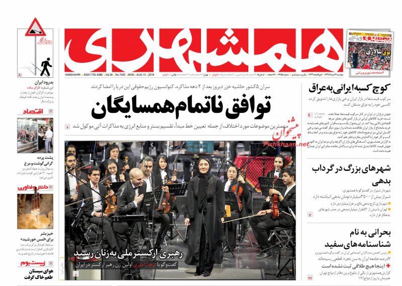 مانشيت طهران: اتفاقية غير مكتملة حول بحر قزوين والعد العكسي لإعدام المفسدين انطلق 3