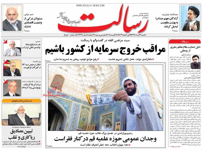 مانشيت طهران: رحيل كبير يشغل الصفحات الأولى و قلة تتحكم بثروات البلاد 2