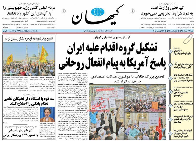 مانشيت طهران: رحيل كبير يشغل الصفحات الأولى و قلة تتحكم بثروات البلاد 3