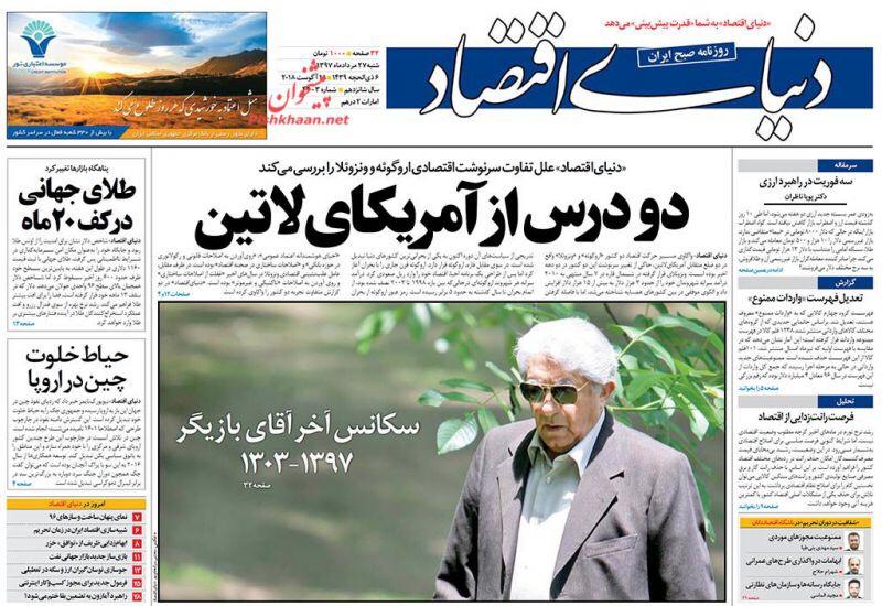 مانشيت طهران: رحيل كبير يشغل الصفحات الأولى و قلة تتحكم بثروات البلاد 4