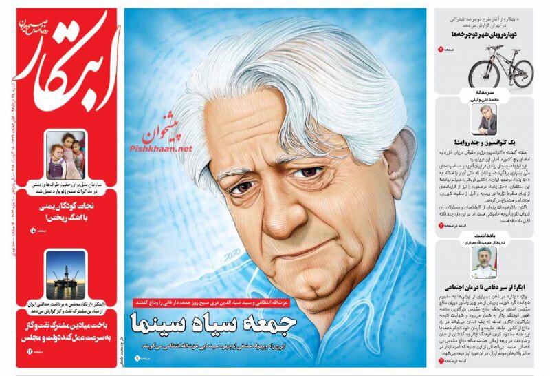مانشيت طهران: رحيل كبير يشغل الصفحات الأولى و قلة تتحكم بثروات البلاد 5