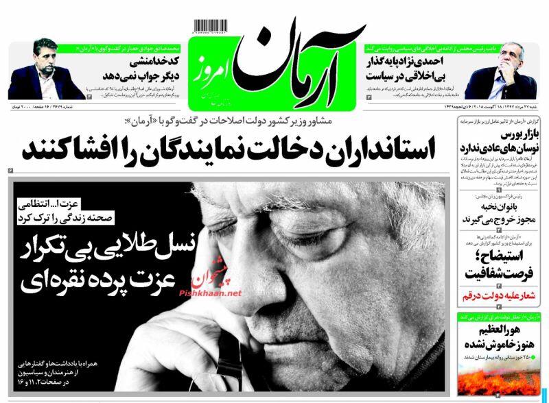 مانشيت طهران: رحيل كبير يشغل الصفحات الأولى و قلة تتحكم بثروات البلاد 6