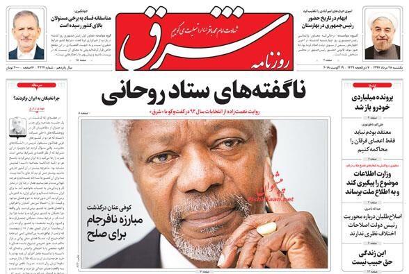 مانشيت طهران: دروس الإنقلاب على مصدق ودعم روسي صيني جديد في مواجهة أمريكا 6