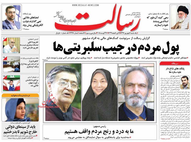 مانشيت طهران: مشائي يخلع قميصه في المحكمة وآلام الأهواز تغطي على الدخان 3