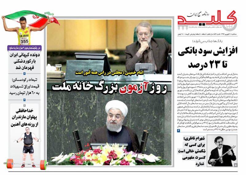 مانشيت طهران: روحاني والمجلس امام الاختبار الأكبر، وثلاثي مواجهة العقوبات في تبريز 3