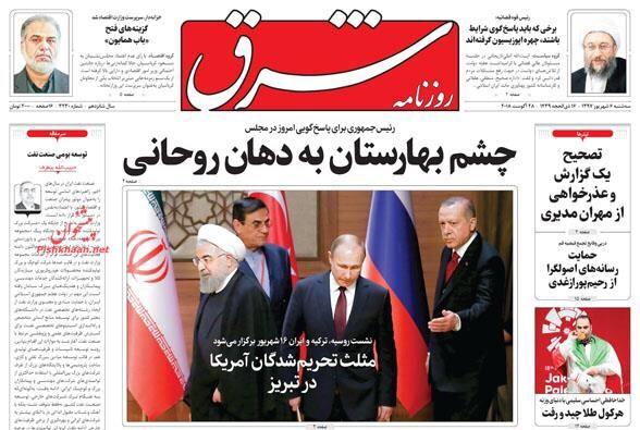 مانشيت طهران: روحاني والمجلس امام الاختبار الأكبر، وثلاثي مواجهة العقوبات في تبريز 5