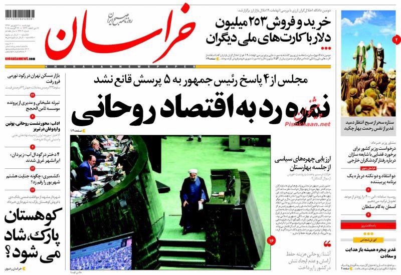 مانشيت طهران: روحاني امام المجلس يكافح للبقاء 6