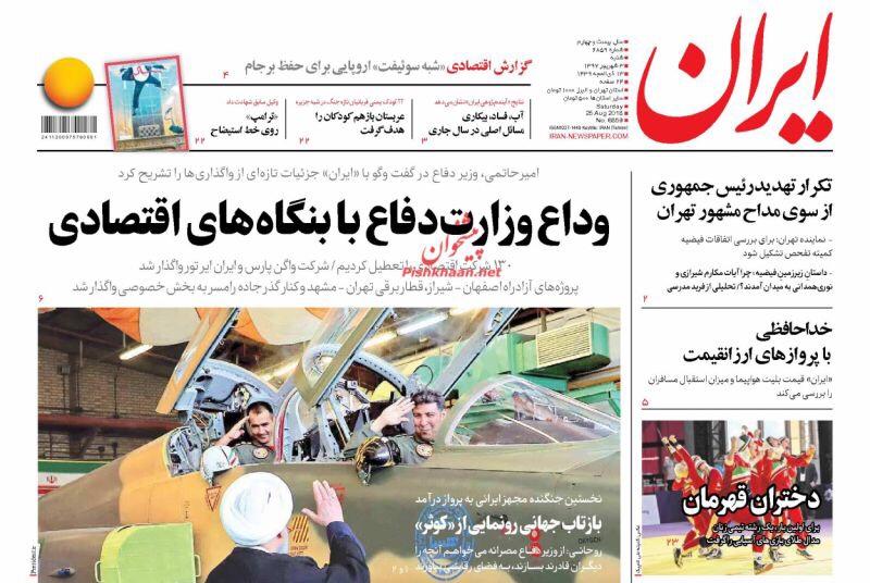 مانشيت طهران: اوروبا تحقّر إيران ب 18 مليون يورو، و وزارة الدفاع تودع الاقتصاد الايراني 7