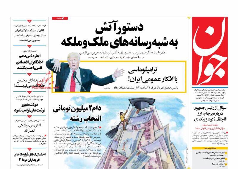 مانشيت طهران: روحاني الى الإستماع البرلماني وترامبلوماسية أميركا الى الإستفتاء 3