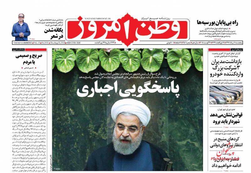 مانشيت طهران: روحاني الى الإستماع البرلماني وترامبلوماسية أميركا الى الإستفتاء 2