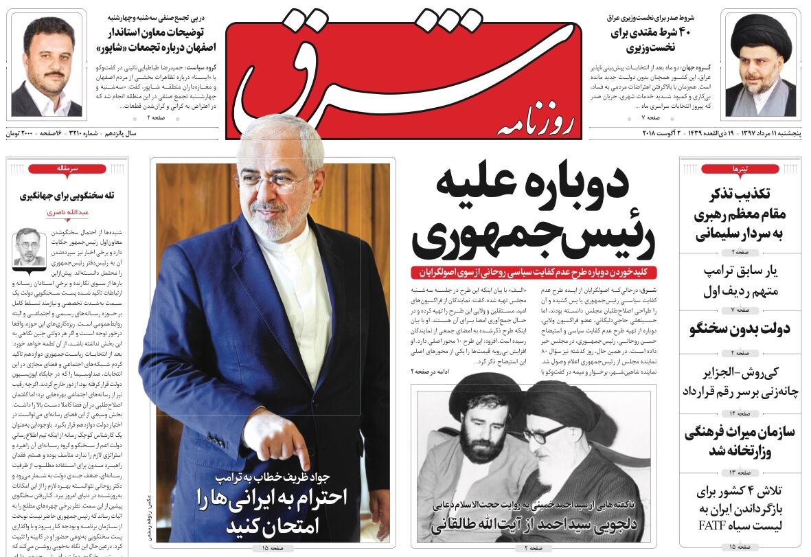 مانشيت طهران: روحاني الى الإستماع البرلماني وترامبلوماسية أميركا الى الإستفتاء 5