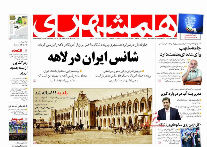 مانشيت طهران: الشارع يحاكم روحاني والتفاوض مع ترامب مؤامرة 5