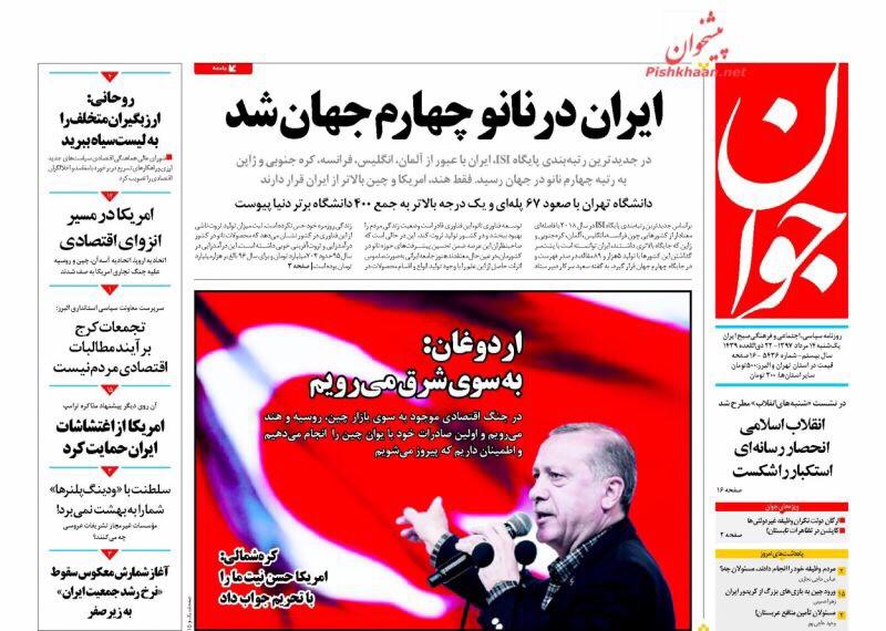 مانشيت طهران: الشارع يحاكم روحاني والتفاوض مع ترامب مؤامرة 7