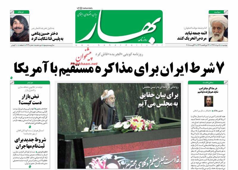 مانشيت طهران: روحاني سيخبر الشعب بكل شيء وخاتمي يتحدى الحظر بظهره 6