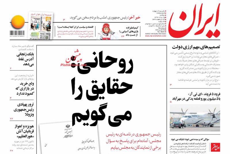 مانشيت طهران: روحاني سيخبر الشعب بكل شيء وخاتمي يتحدى الحظر بظهره 4