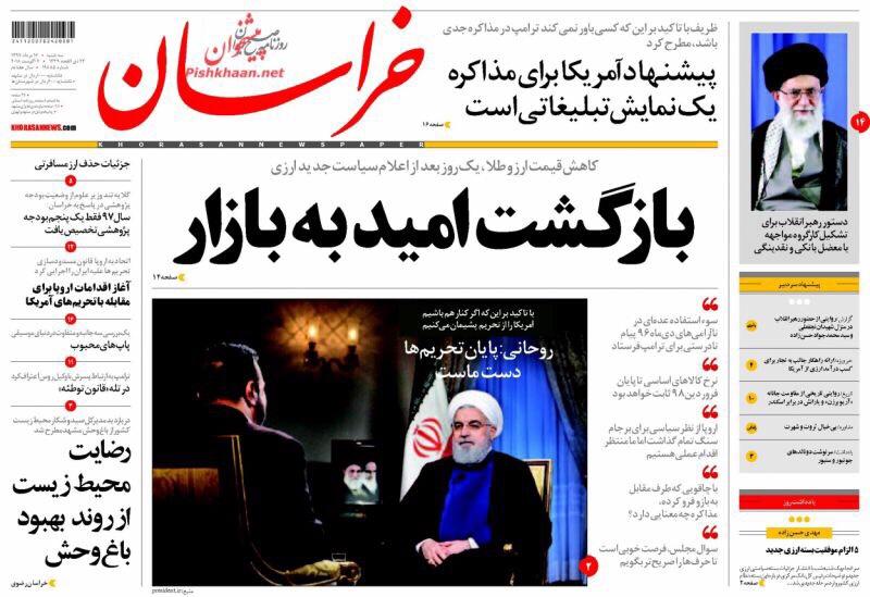 مانشيت طهران: روحاني يلمح الى طرح الإستفتاء حول القضايا الكبرى وظريف يسأل أميركا ردا على الإقتراح 4
