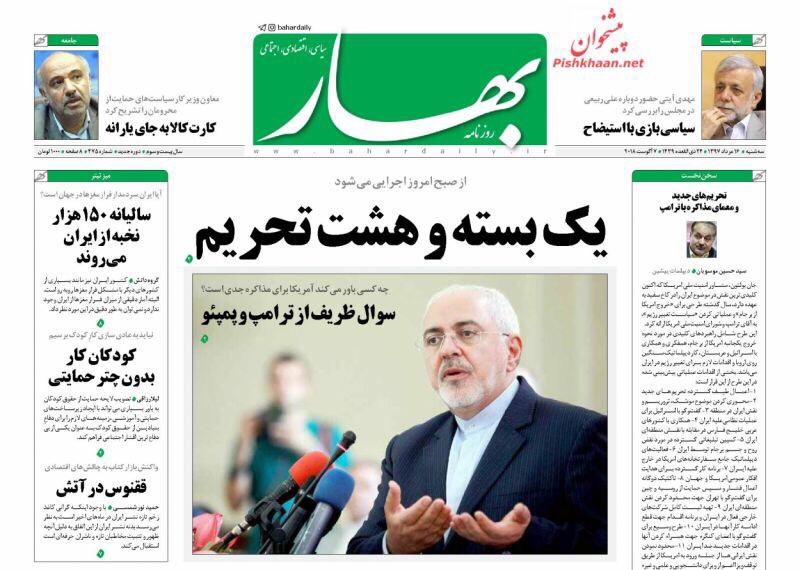 مانشيت طهران: روحاني يلمح الى طرح الإستفتاء حول القضايا الكبرى وظريف يسأل أميركا ردا على الإقتراح 3