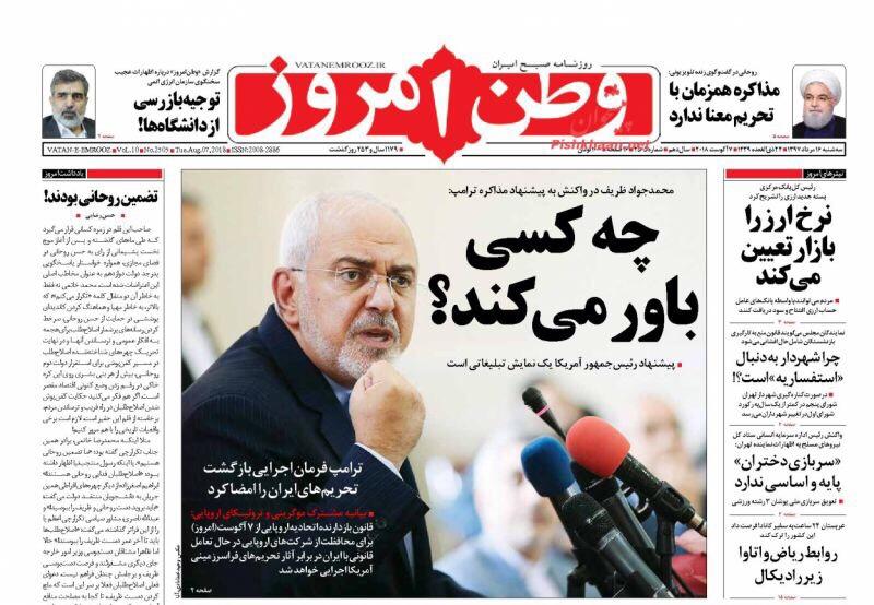 مانشيت طهران: روحاني يلمح الى طرح الإستفتاء حول القضايا الكبرى وظريف يسأل أميركا ردا على الإقتراح 2