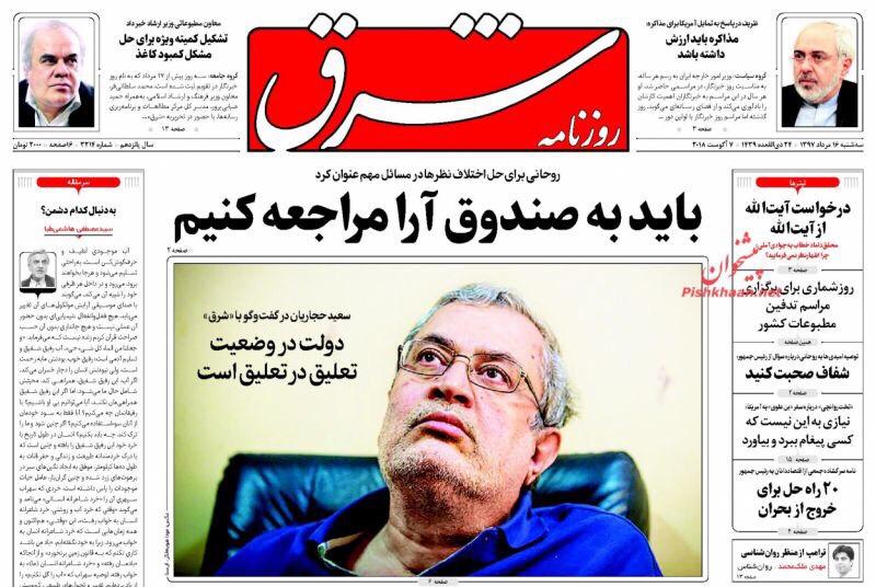مانشيت طهران: روحاني يلمح الى طرح الإستفتاء حول القضايا الكبرى وظريف يسأل أميركا ردا على الإقتراح 8
