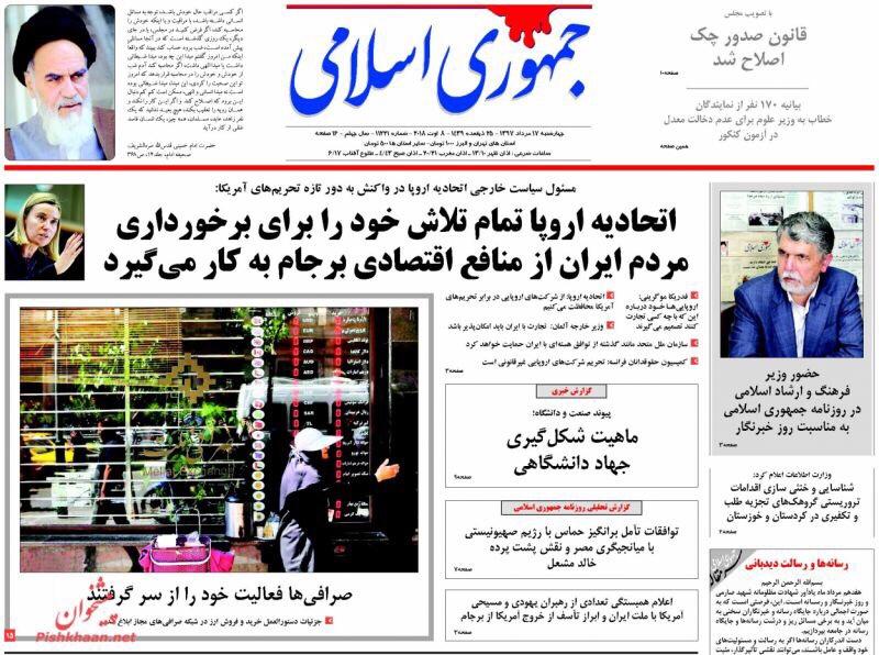 مانشيت طهران: السوق يُطفئ نار العقوبات وكلام روحاني يحتاج لمزيد من الشفافية 6