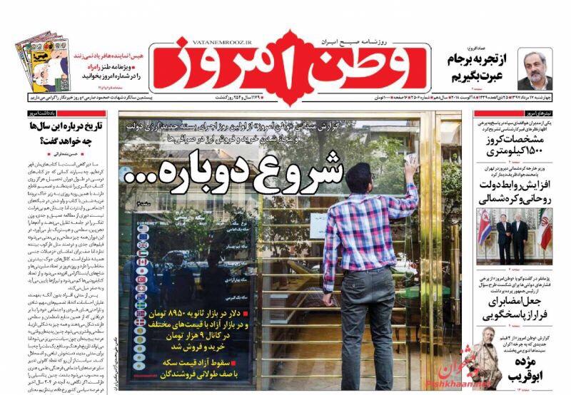 مانشيت طهران: السوق يُطفئ نار العقوبات وكلام روحاني يحتاج لمزيد من الشفافية 5